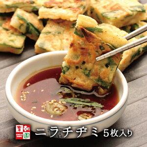 チヂミ チジミ ニラ 5枚セット 冷凍 タレ付き 韓国食品 韓国料理 韓国 【李朝園】