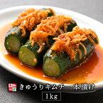 きゅうりキムチ オイキムチ 一本漬け 国産 1kg 【李朝園】