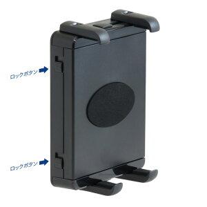 iPad miniやGalaxy Tabなど、タブレットPC用ホルダーミニ・タブレット・グリッパー2