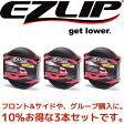 【10% OFF】汎用 リップ スポイラー EZLIP 【 イージーリップ・ブラック 3本セット 】【送料無料】