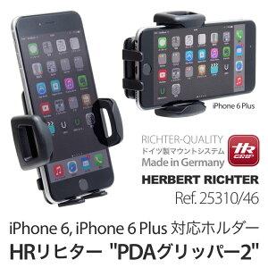 iPhone6、iPhone6 Plusの車載に最適、リヒター・PDA グリッパー 2