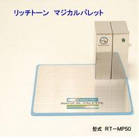 物質活性機リッチトーン・マジカルパレットRT−MP50