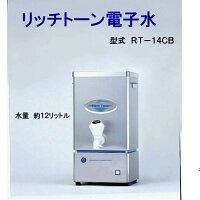 リッチトーン電子水・物質活性機RT−14CB2〜3人用