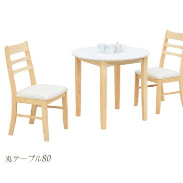丸テーブル 無垢材 ダイニングテーブルセット 2人掛け ダイニングセット 3点セット ホワイト 白 テーブル幅80cm 80幅 座面 合皮 PVC 省スペース コンパクト ラバーウッド シンプル 食卓テーブルセット 木製 正方形 楽天 通販 送料無料