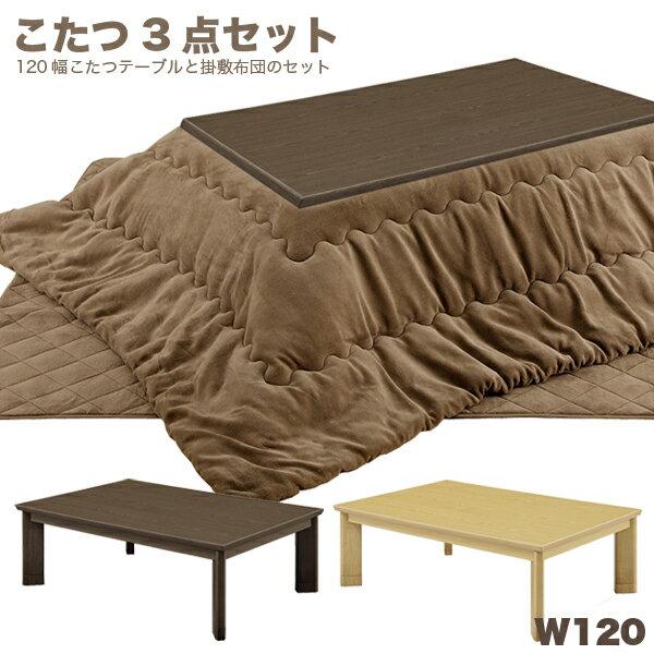 こたつテーブル こたつ テーブル 布団 3点セット 120 120x80 長方形 高さ 調節 継脚 継ぎ足 コンパクト 家具調コタツ 座卓 ちゃぶ台 シンプル 和風 洋風 北欧 モダン おしゃれ かわいい デザイン オールシーズン 木製 楽天 家具通販