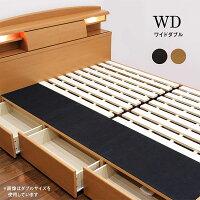 ベッドベットワイドダブルベッドベッドフレームすのこベッド宮付き収納機能付きライト付きコンセント付きシンプルモダン木製2色展開送料無料