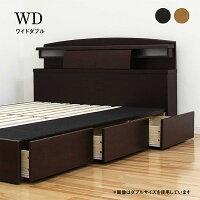 ベッドベットワイドダブルベッドベッドフレームすのこベッド宮付き収納機能付きライト付きコンセント付きシンプルモダン木製2色展開家具送料無料