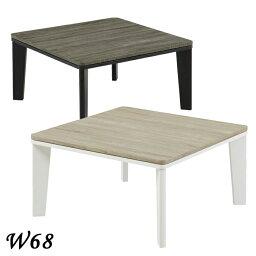 こたつ テーブル こたつテーブル 正方形 幅68 68x68 暖座 座卓 リビングテーブル センターテーブル ローテーブル 北欧 モダン おしゃれ かわいい デザイン インテリア 木製 ライト ダーク 選べる2色 楽天 送料無料