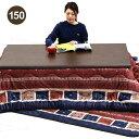 こたつ 3点セット こたつテーブル 大きめ 長方形 幅150 150x85 こたつ布団セット リビングこたつ 速暖こたつ 掛け敷きこたつ布団 ブラウン 継ぎ脚 ロータイプ 和 和モダン カジュアル シンプル おしゃれ