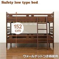 2段ベッド二段ベッド本体ベットシングルすのこベッド高さ152cm上下分割子供コンパクトロータイプ階段付きシンプルナチュラル北欧モダン木製送料無料