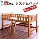 ロフトベッド 木製★数量限定 システムベッド ロフトベッド ベッド ベット シングルサイズ ロータイプ すのこベッド...