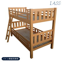 高さ160cm2段ベッド二段ベッドベットシングルフレーム本体すのこベッドはしご付き子供部屋キッズ家具シンプルナチュラルモダン北欧セパレート可能パイン材無垢材木製送料無料