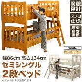 高さ低め 2段ベッド 二段ベッド セミシングル スリム ロータイプ 耐震 床面高さ調節 すのこベッド はしご付き 高さ134cm 幅86cm おしゃれ 子供部屋 子供用 キッズ家具 モダン 北欧 カントリー調 パイン材 木製 送料無料