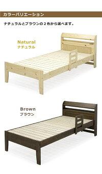 シングルベッドマットレス付フレーム宮付き棚付きすのこすのこベッド高さ調節手すり付き手摺シングルベッドベットコンセント付きシンプル北欧調パイン材無垢材木製子供お年寄り高齢者楽天家具通販送料無料