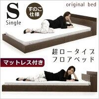 フロアベッドシングルベッドマットレス付きローベッドシングルベッドすのこベッドすのこブラウン宮付き宮付マットレス付きボンネルコイルスプリングコイル棚付きコンセント付き北欧シンプルベーシックおしゃれ木製送料無料