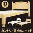 数量限定カントリー調ダブルベッドベッドベットフレームすのこベッドシンプル北欧木製パイン材無垢送料無料