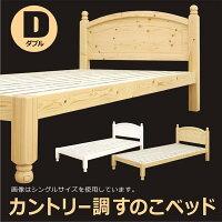 木製ベッドパイン材ダブルベッドフレームベッドベットダブルすのこカントリー調カントリー家具シンプルモダン北欧パイン材無垢材木製家具送料無料