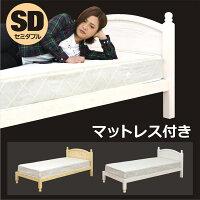 カントリー調セミダブルベッドベッドベットマットレス付きボンネルコイルマットレスすのこベッドシンプル北欧木製パイン材無垢送料無料