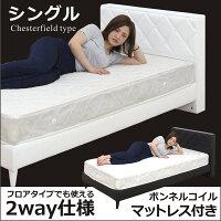 シングルベッドベッドベットマットレス付きすのこベッドフロアベッドローベッド脚付きコンセント付き宮付きシンプル北欧モダンソフトレザー合皮レザー2色対応送料無料