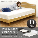 ダブルベッド マットレス付き ベッド ベット すのこベッド シンプル 北欧 ナチュラル モダン 木製 3色展開 送料無料