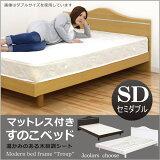 セミダブルベッド マットレス付き ベッド ベット すのこベッド シンプル 北欧 ナチュラル モダン 木製 3色展開 送料無料