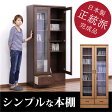 本棚 書棚 幅80cm ハイタイプ 開き戸 大容量 多目的 フリーボード シンプル おしゃれ モダン 北欧 木製 日本製 完成品 送料無料
