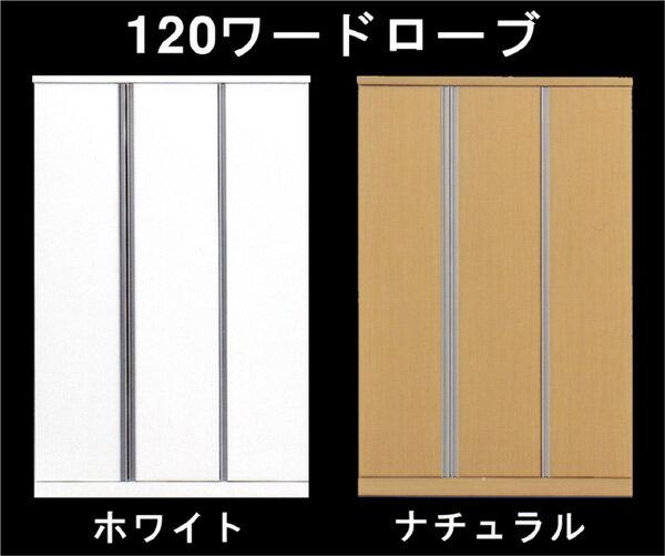 ワードローブ クローゼット タンス ロッカー 幅120cm 衣類収納 服吊りタンス ナチュラル シンプル 木製 日本製 完成品:モダン インテリア リック