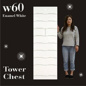 チェスト タワーチェスト ハイチェスト ホワイト シンプル おしゃれ クリスタル シリーズ