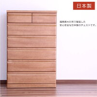 数量限定ネット限定大川家具チェストタンスハイチェスト幅90cm6段木製桐材無垢完成品日本製送料無料