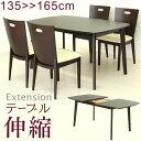 ダイニングセット ダイニング5点セット 食卓セット 4人用 伸長式 エクステンションテーブル