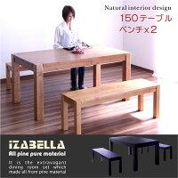 ダイニングセットダイニングテーブルセット3点セット4人掛け4人用ベンチタイプ食卓セットパイン材北欧モダン2色対応木製送料無料