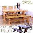 数量限定 ダイニングセット ダイニングテーブルセット 5点セット 6人掛け ベンチ 木製 北欧パイン無垢材