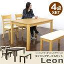 ダイニングセット ダイニングテーブルセット 4点セット 4人掛け 食卓セット シンプル 2色対応 木製 送料無料