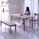 ダイニングテーブルセット ベンチ 4人掛け タモ材 アッシュ材 幅150cm 150x80 椅子 2脚 幅150 4点セット...