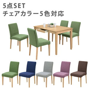 ダイニングセット ダイニングテーブルセット 5点セット 4人掛け 120×76 120テーブル 奥行76cmコンパクト設計 長方形 角テーブル 引き出し収納付き カバーリングタイプ 食卓セット シンプル 北