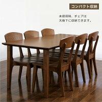 数量限定ダイニングテーブルセットダイニングセット7点セット6人掛け6人用北欧モダンシンプルナチュラル木製2色対応送料無料