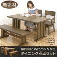 ダイニングセット ダイニングテーブルセット 4点セット 4人掛け 4人用 140テーブル 140×80 ベンチ付き 回転チェアー 和モダン 浮造り 食卓セット 木製 無垢 高級 送料無料