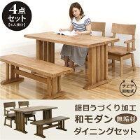 ダイニングセットダイニングテーブルセット4点セット4人掛け4人用140テーブル140×80ベンチ付き回転チェアー和モダン浮造り食卓セット木製無垢高級送料無料
