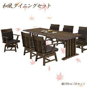 和風 和モダン ダイニングテーブルセット ダイニングセット ダイニングテーブル 低め 回転椅子 肘付き回転チェア 肘掛け 7点セット 6人掛け 6人用 190テーブル 190x90 木製 無垢材 高級 家具通