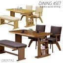 ダイニングテーブルセット ダイニングセット ダイニングテーブル ダイニングベンチ 4点セット 4人掛け 4人用 回転椅子 肘掛 マガジンラック付き 収納付き シンプル 北欧 モダン 2色対応 木製 家具通販 送料無料
