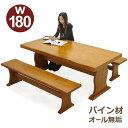 ダイニングテーブルセット ダイニングセット ベンチ 無垢材 3点セット...