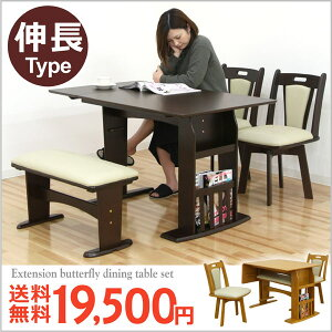 ダイニング テーブルセット 折りたたみ バタフライ テーブル マガジンラック シンプル