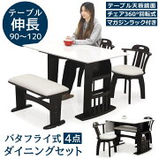 ダイニング テーブルセット ホワイト 折りたたみ バタフライ テーブル マガジンラック シンプル