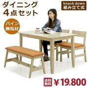 ダイニング テーブルセット テーブル ファブリック カジュアル ナチュラル シンプル おしゃれ オレンジ デザイン インテリア