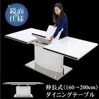 伸長式テーブルダイニングテーブル単体鏡面ホワイトつや有り光沢ありテーブル幅160幅200モダンおしゃれ人気