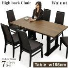 ダイニングテーブルセット6人掛け7点テーブル幅165ウォールナット材なぐり加工ハイバックチェア座面合成皮革PVC北欧モダン
