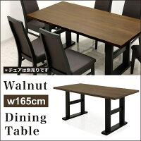 テーブルダイニングテーブルのみテーブル幅165ウォールナットなぐり加工北欧モダン木製