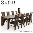 ダイニングテーブルセット8人掛けダイニングセット9点セット8人用北欧レトロモダン木製送料無料