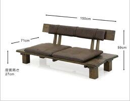 無垢材リビングダイニングセットダイニングテーブルセットソファーローソファ回転椅子3点セットロータイプ低め和風モダン鋸目浮造りくさび調ビンテージ調ヴィンテージ家具木製楽天通販送料無料
