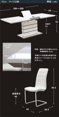 伸長式伸縮ダイニングテーブルセットダイニングセットガラステーブル7点6人掛けホワイト白鏡面160×85200×85大判ハイバックチェア北欧モダンおしゃれシンプルスタイリッシュ楽天家具通販送料無料